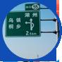 04  龙门架交通标志杆